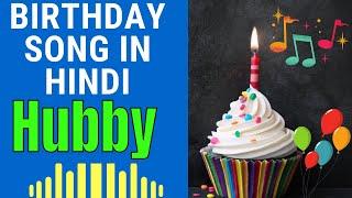 Birthday Song for Hubby   Happy Birthday Hubby Song Download   Birthday Song for Hubby Mp3 Download