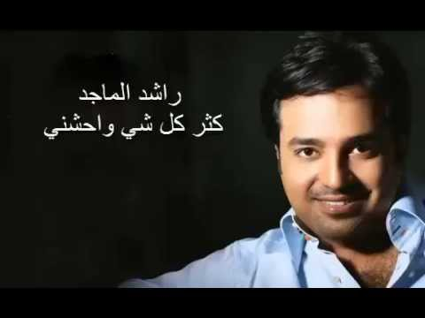 d10a9eb3a راشد الماجد كثر كل شي وحشني - YouTube