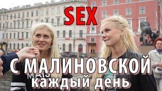 Секс с Малиновской каждый день