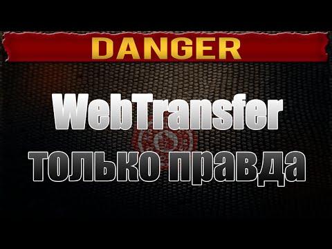 Жёсткий разбор webtransfer-finance (сохрани деньги)