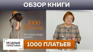 Платья на все случаи жизни Обзор книги 1000 Dresses Шьем простые платья на каждый день Лекция 1