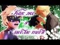 Леди Баг и Супер Кот клип Как же я люблю тебя mp3
