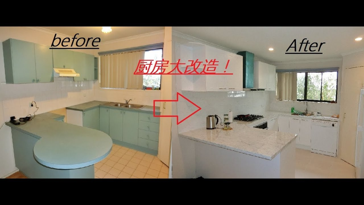 remodeling kitchen on a budget pine table lily酱在澳洲 我的厨房大改造 youtube