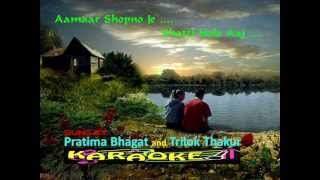 AAMAAR SHOPNO JE SHOTTI HOLO AAJ SUNG BY *PRATIMA BHAGAT* and *TRILOK THAKUR*