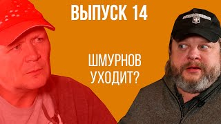 Дерби 2 0 Истерика Шмурнова сборные России и Германии в жопе Медведев топ