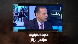 مكرم الطراونة - مؤتمر الرزاز