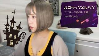 曲作り配信【ハロウィンメルヘン】ダイジェスト①-メイプルコラージュ