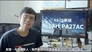 【產品實測】攝影人要點揀mon? 螢幕規格逐樣講 // 顯示器選購策略 // 顯示器評測 // ASUS ProArt PA27AC (附優惠碼!)