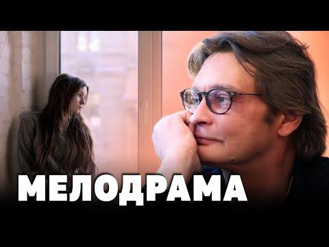 ВЕЛИКОЛЕПНАЯ МЕЛОДРАМА С АЛЕКСАНДРОМ ДОМОГАРОВЫМ - Русские сериалы Премьера HD
