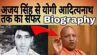 Yogi Adityanath Biography    योगी आदित्यनाथ का जीवन परिचय