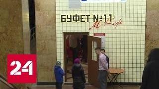 """Пообедать в метро: на """"Арбатской"""" открылось историческое кафе"""