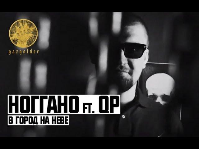 Ноггано — В город на Неве (ft. QП)