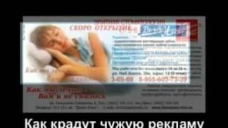 Защита брэнда. 4. Реклама.(, 2009-06-06T10:35:45.000Z)