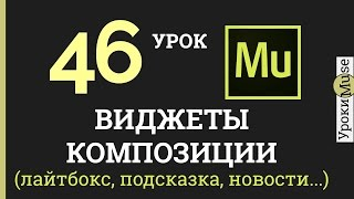 Adobe Muse уроки | 46. Виджеты