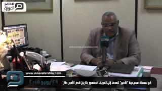 مصر العربية |  أبو سعدة: مسرحية