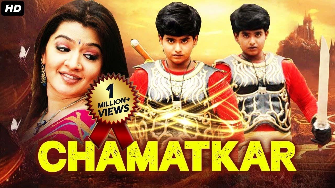 Download CHAMATKAR - Blockbuster Hindi Dubbed Full Action Movie   South Movies  Aarti Agarwal, Master Supreme