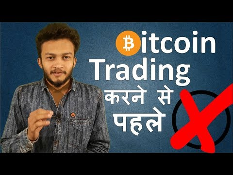 HINDI You must watch this video before trading bitcoins || bitcoin trading india  || pros and cons