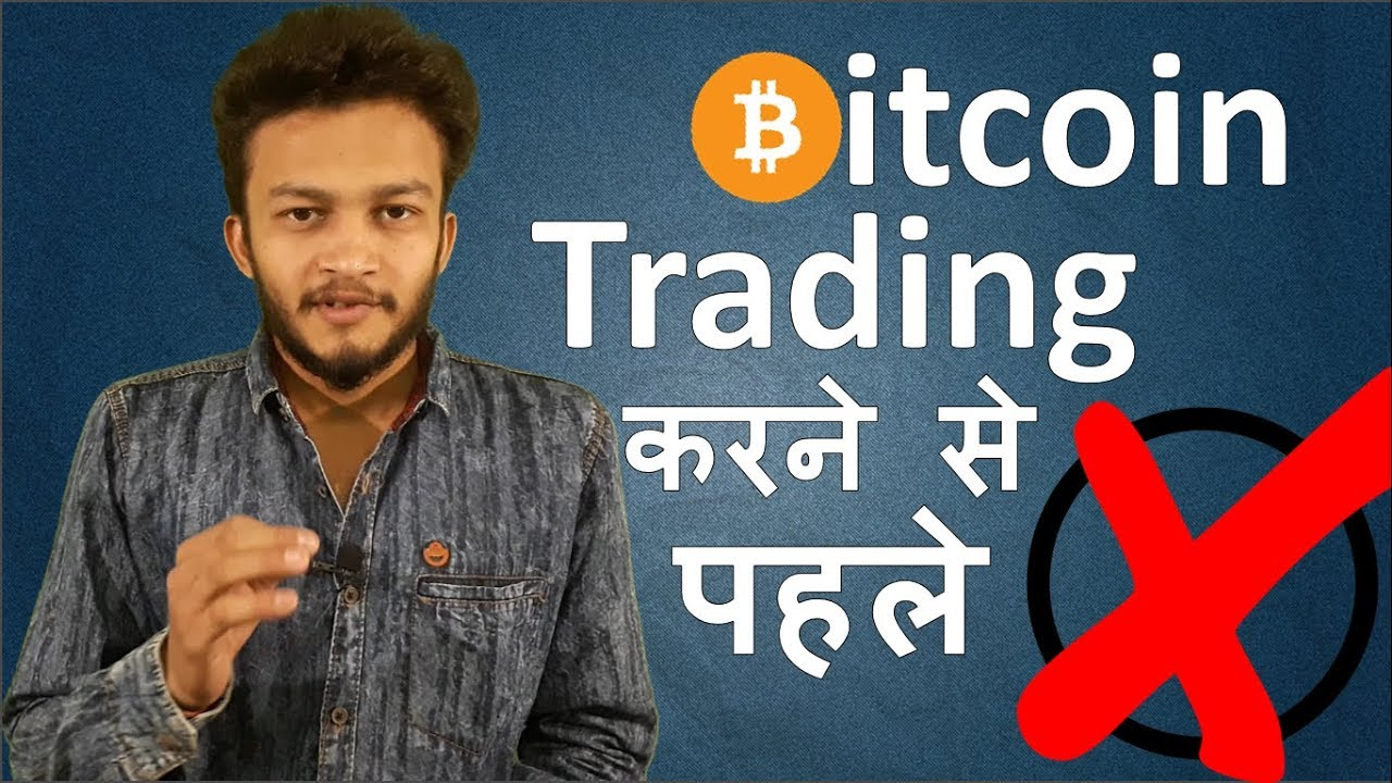 {HINDI} You must watch this video before trading bitcoins || bitcoin trading india  || pros and cons