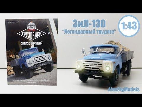 ЗИЛ 130 1:43  | Deagostini | Автолегенды СССР Грузовики. Обзор масштабной модели!