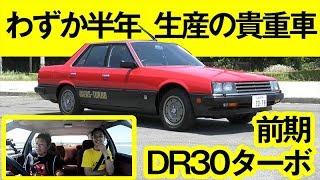 【完全オリジナルのDR30スカイライン】シートは実はふんわりソフト/乗り心地はマイルドだけど芯があります/エンジンは静かですが踏むと一変します(走行シーンも少しあり)