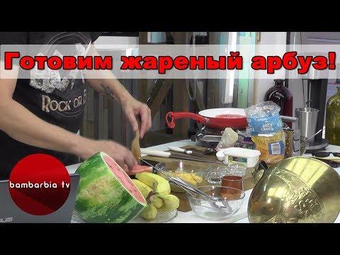 Готовим тосты и жареный арбуз с бананом! | Поздний завтрак на Bambarbia.TV