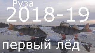 Первый лёд 2018 -2019. Рузское водохранилище.Ну как так то