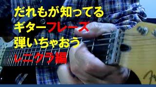 """レニークラヴィッツ「自由への疾走」 ギター弾き方 Lenny Kravitz """"Are you gonna go my way guitar tutorial"""