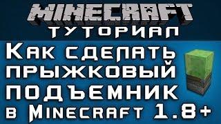 Как сделать прыжковый подъемник в 1.8+ [Уроки по Minecraft](, 2014-05-30T10:16:52.000Z)