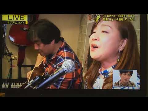 サタミンエイト TVK~フォーク酒場  2017 03 4