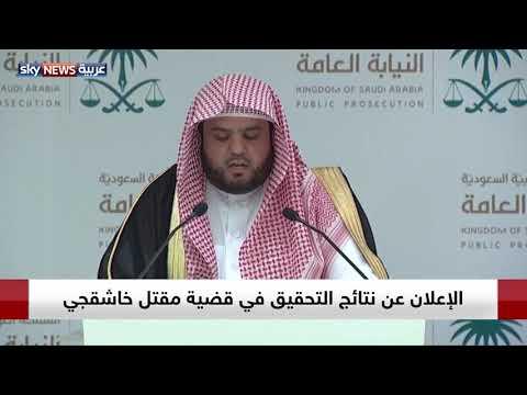 النيابة العامة السعودية تعلن تفاصيل مقتل خاشقجي  - نشر قبل 3 ساعة