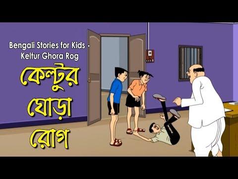 Bengali Stories for Kids | কেল্টুর ঘোড়া রোগ | Bangla Cartoon | Rupkothar Golpo | Bengali Golpo thumbnail