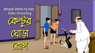 Bengali-Geschichten für Kinder | কেল্টুর ঘোড়া রোগ | Bangla Cartoon | Rupkothar Golpo | Bangla Golpo