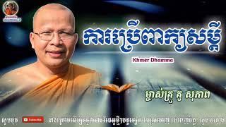 ការប្រើពាក្យសម្ដី- Kou Sopheap - គូ សុភាព | ធម៌អប់រំចិត្ត - Khmer Dhamma 2, អាហារផ្លូវចិត្ត-គូ សុភា