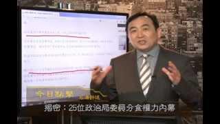 揭密:中共25位政治局委员分食权力内幕(2013/02/19)