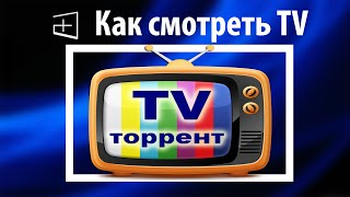 Как смотреть ТВ каналы на компьютере