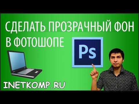 Сделать прозрачный фон в Фотошопе