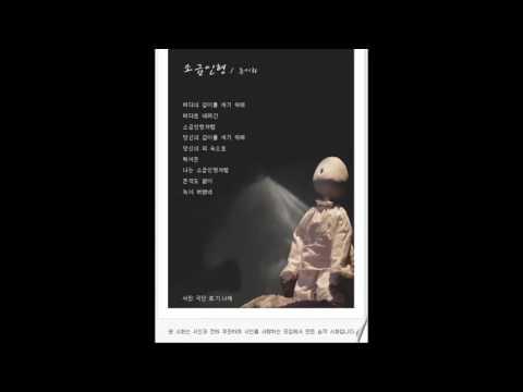소금인형-시. 류시화 / 노래 안치환