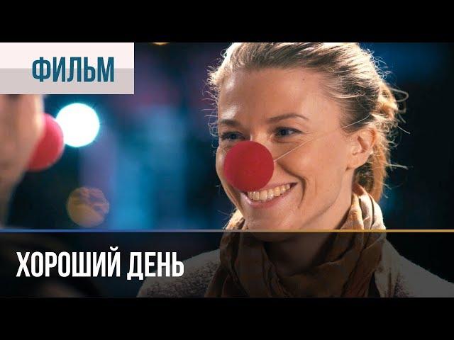 ▶️ Хороший день | Фильм / 2018 / Мелодрама