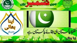 Video Milli Muslim League new tarana Hamara parcham yeh pyara parcham download MP3, 3GP, MP4, WEBM, AVI, FLV November 2017