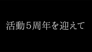 神宿5周年を迎えて