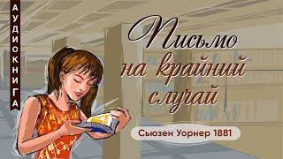 25. Убежище Риты  - Сьюзен Уорнер 1881 - Аудиокнига