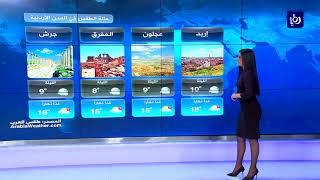 النشرة الجوية الأردنية من رؤيا 22-2-2018