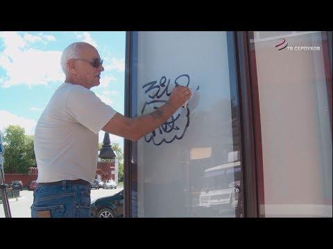 В Серпухове активно борются с вандалами