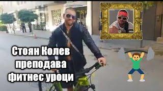 Стоян Колев преподава фитнес уроци