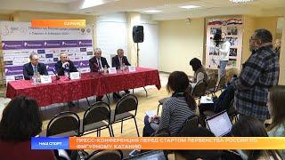 Пресс конференция накануне Первенства России по фигурному катанию