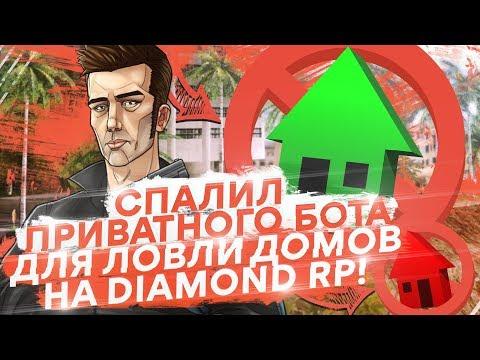 СПАЛИЛ ПРИВАТНОГО БОТА ДЛЯ ЛОВЛИ ДОМОВ НА DIAMOND RP В GTA SAMP!
