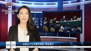 十九大天津枪案惊动中南海,王岐山接班人不是栗战书(《万维读报》20171020)