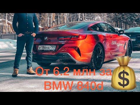 Покатушки на BMW 840d Днем. Новый ключ, выхлоп 840d и М850i, салон.