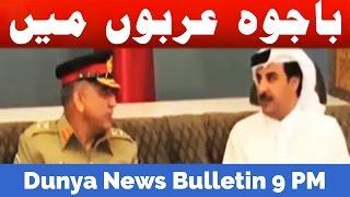 dunya news headlines and bulletin 09 00 pm   8 march 2017