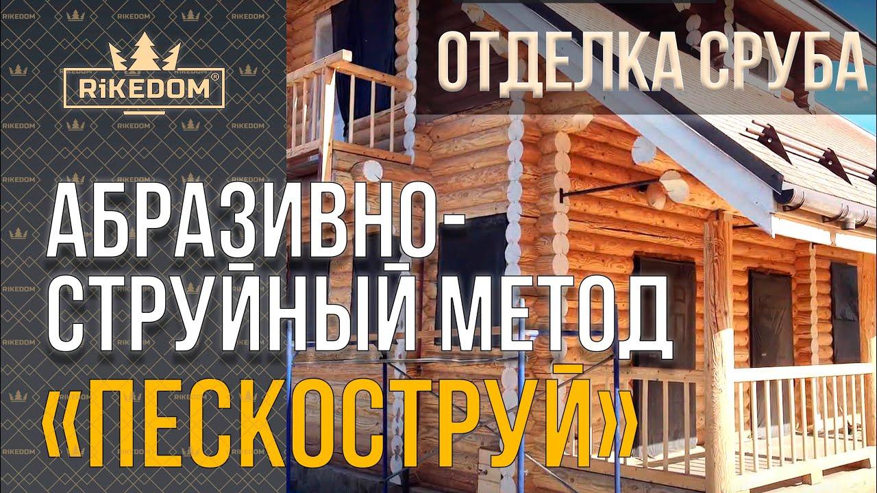 Теплый шов деревянного дома. Экономный способ - YouTube